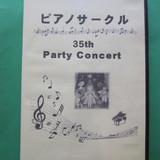ピアノサークル 35th Party  Consert  Part1 Hの画像