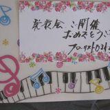 ピアノサークル無尽蔵 36th Party  Concert Part 3 Aの画像