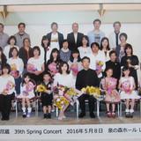 2016年5月8日 ピアノサークル無尽蔵39th Spring Concert の画像