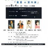 2013年08月04日 Mujinzo in Saron Concert Part 1 「真夏の室内楽」の画像