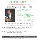 2016年2月7日 午後2時30分開演 宮崎 剛演奏活動25周年記念 バレンタインコンサートの画像